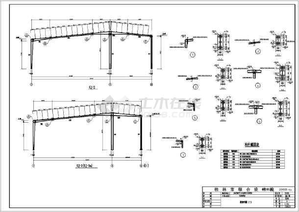 某高校钢结构风雨操场结构设计施工图