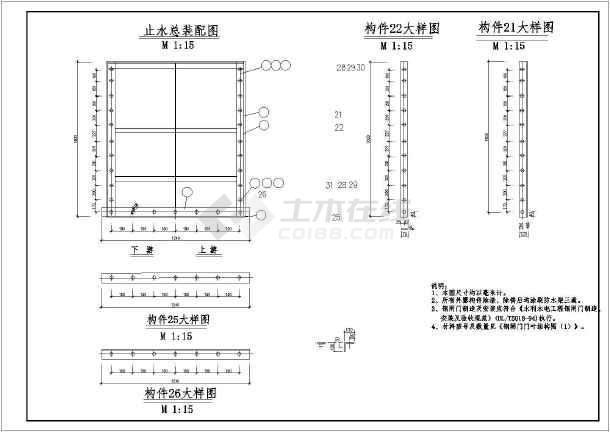某闸门小全套图纸钢平板工程设计图_cad尺寸cad2010匙破解密图片