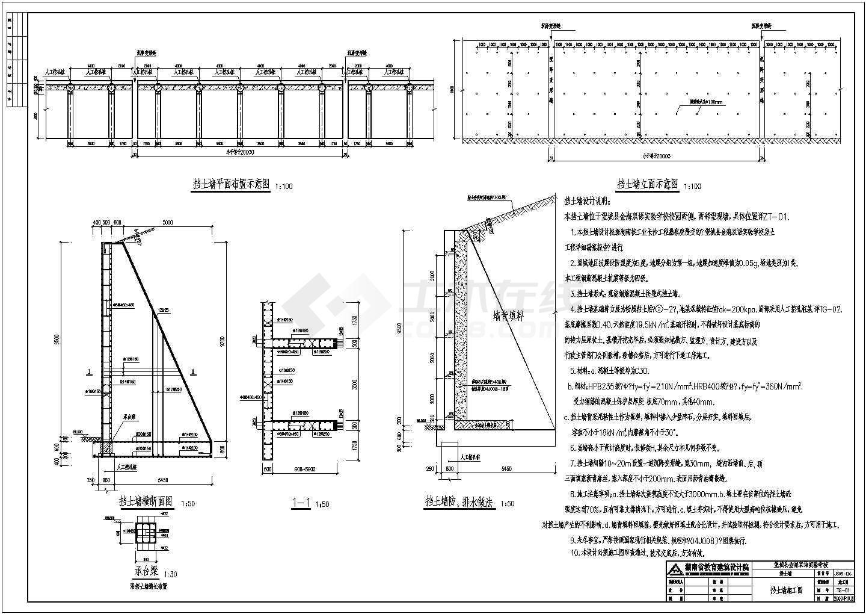 某钢筋混凝土扶壁式挡土墙结构设计施工图