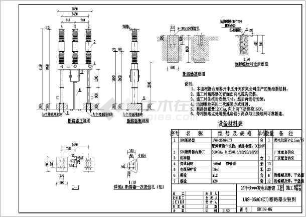 图纸 电气图纸 公共建筑