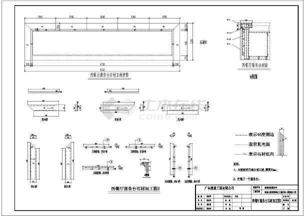 务中心服务台吧台茶水装修设计施工图_cad图使用如何cad的剖切图片