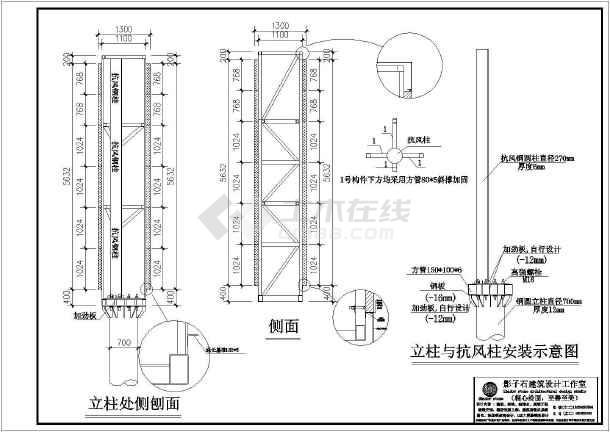 双立柱led显示屏钢结构架子施工图纸