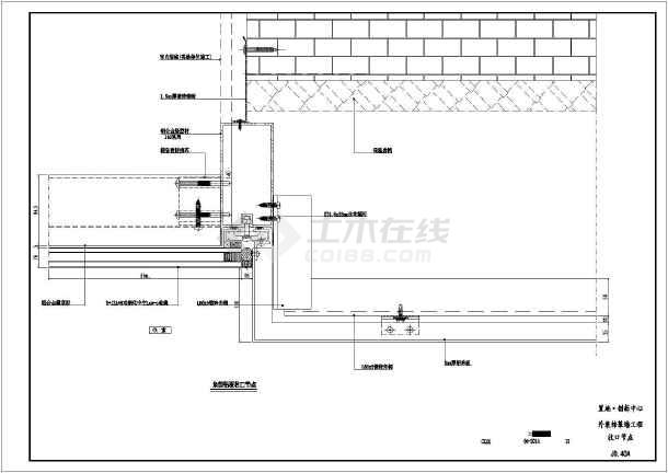 某地高层建筑外墙幕墙节点构造设计详图