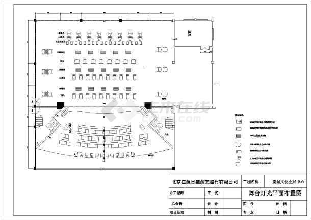 某文化会展中心舞台建筑灯光音响工程初步设计方案图图片3