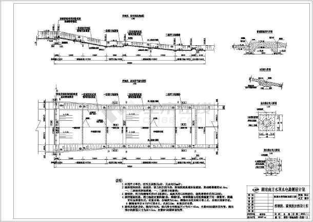 某处溢洪道加固的施工图阶段的设计图-图1