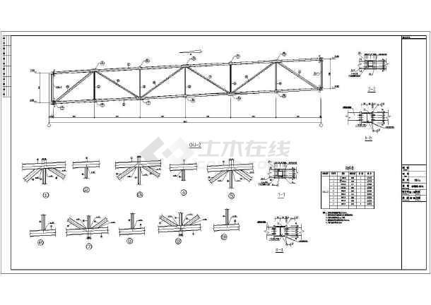某地屋面采用纵横桁架结构施工详图