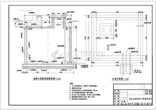 用于农村饮水安全工程中的小规模工程,图纸中含10吨,20吨,40吨蓄水池图片