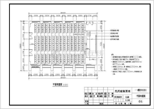 重庆大学虎溪校区某阶梯形教室平面布局图