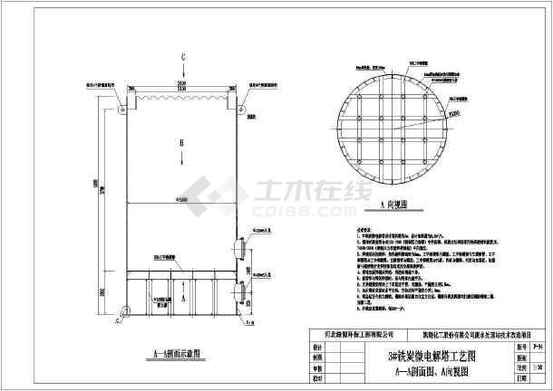微电解设备详图(土建结构)