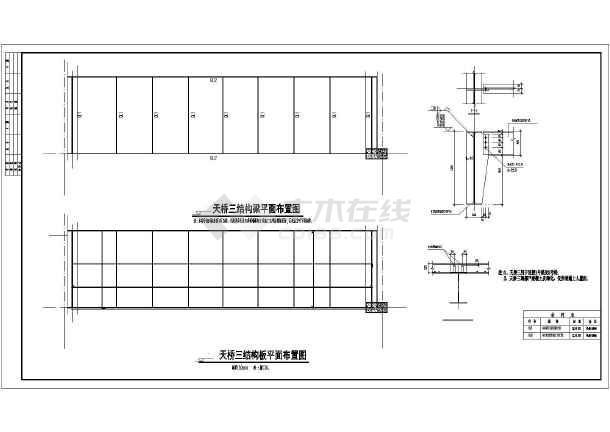 图纸 建筑结构图 钢结构图纸 钢框架结构 大跨度钢连廊全套设计图纸
