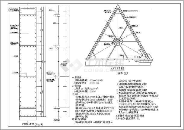 某单柱三面广告牌钢结构设计施工图