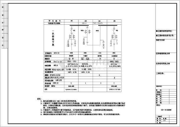 变压器容量630kva的配电房整套电气设计图_cad图纸