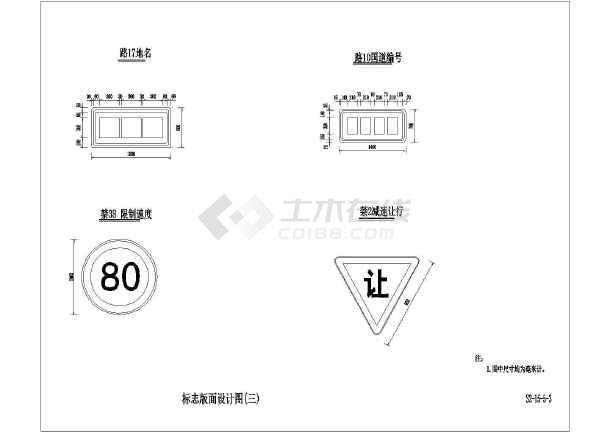 某高速公路标志牌,标志标线设计图