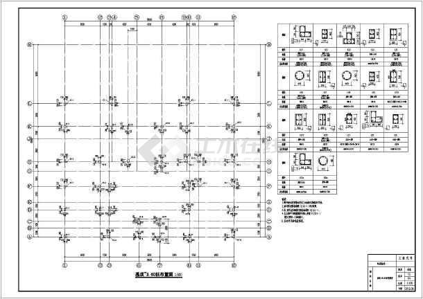 【南京】三层框架结构四合院结构施工图图片3