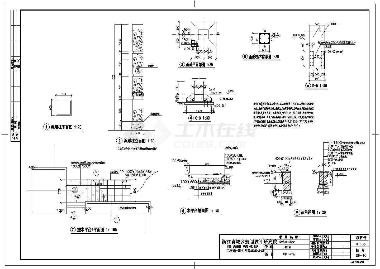 乐清东山公园一期塑木平台设计施工图纸
