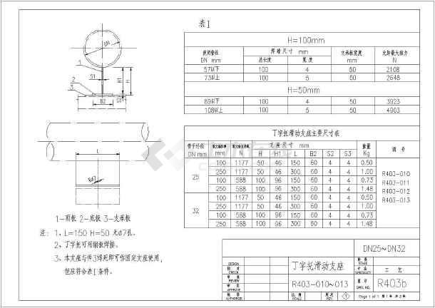CAD版支架直线标准图--管道管道支架图cad大样练习图片