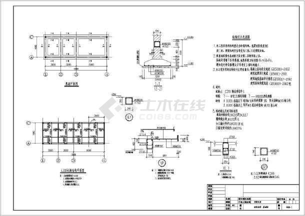 某地专业小型变配电室建筑设计施工图哈尔滨广告设计与v专业学校单层图片