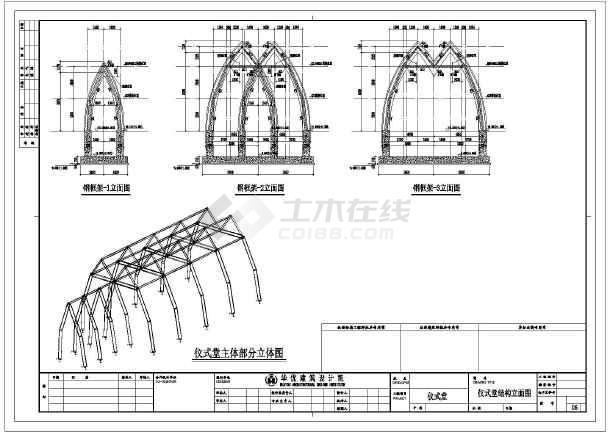 上海某地一层框架结构仪式堂建筑施工图纸