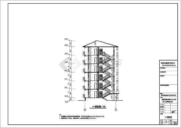 贵州省某地职工保障性住宅楼建筑,结构施工图