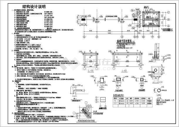 某地弧形大门框架结构设计施工图纸