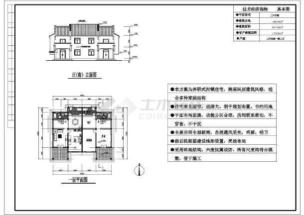 某地农村别墅地上二层地下一层施工方案带效果图