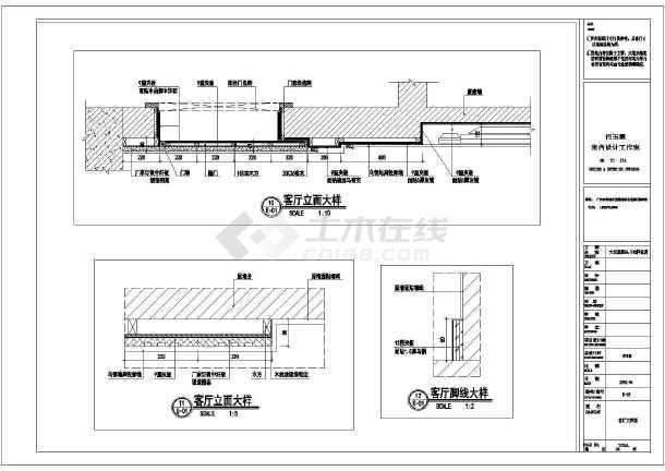 广州高层剪力墙结构住宅(三居室)室内装修设计施工图