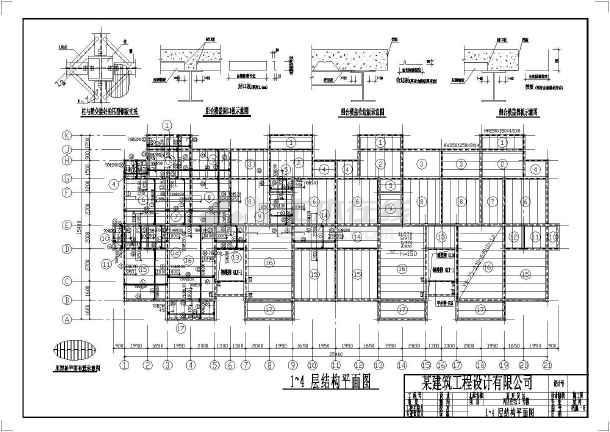 某地5层钢框架结构住宅楼结构施工图