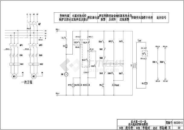 用水泵控制电路图