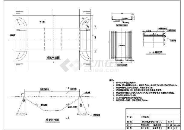 8m跨v图纸桥图纸钢筋图(含配筋及图纸计算书)_的结构消防上fdmc意思什么是图片