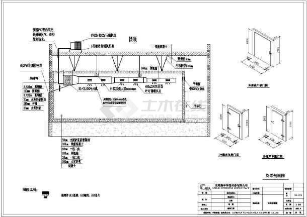 医药物流中心冷藏库设计全套施工图纸