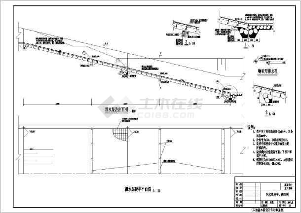 一套完整的某溢洪道加固设计施工设计详图