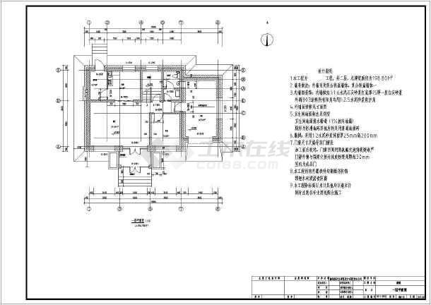 图纸 建筑图纸  别墅图纸  别墅设计图  某二层别墅施工图建筑结构图