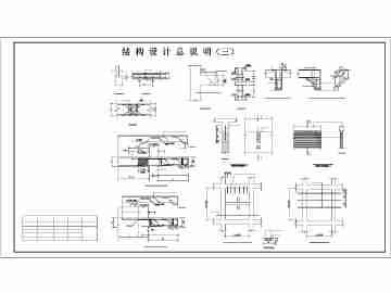 3层框架结构大跨度斜交井字梁会议楼结构施工图