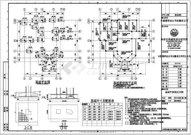 某地独立二层别墅结构设计施工图纸