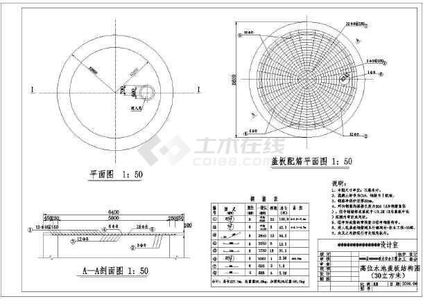 30方高位水池盖板结构图施工设计图