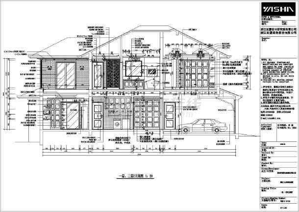 丽水白云山谢总居住别墅装修方案设计图纸高清图片