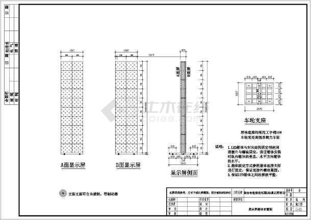 移动式LED图纸钢结构施工图_cad屏幕下载图纸韩国三角形图片