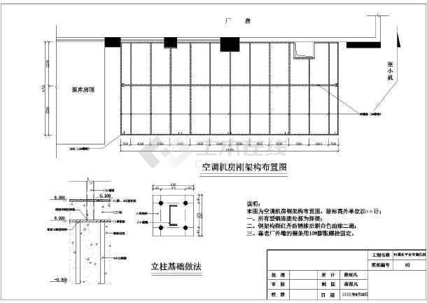 某地区钢结构彩钢夹芯板房方案图纸