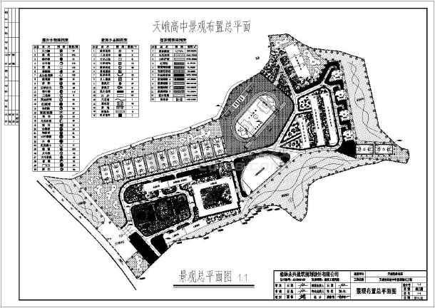 某 学校景观 绿化设计方案总平面 布置图 cad图