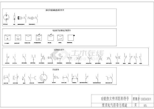 建筑图纸工程设计电气文字和图形常用(00DXDX0符号cad暖通v图纸图片