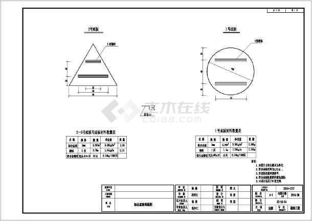 三级沥青公路混凝土道路交通标志设计套图_ccad3等距离怎么画线条图片
