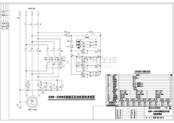 自耦降压启动装置接线原理图(含主要电器元件规格名细