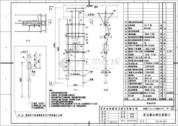 茂名市某250kva变压器安装设计图纸