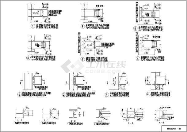 工程钢结构框架设计节点详图(cad图纸下载)