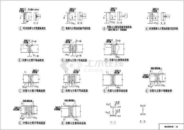 工程钢结构框架设计节点详图