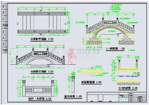 园林景观设计之拱桥施工详图
