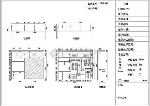 家装衣柜橱柜详细施工图