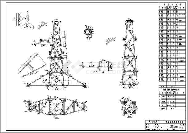 某地35607710-3560JJ2图纸塔角钢施工图_ca结构的建筑优秀图片