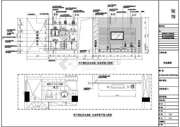 某地高层框架结构住宅跃层户型室内装修设计施工图
