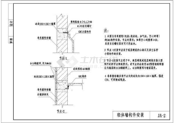GRC装饰构件与墙体各部位的节点详图